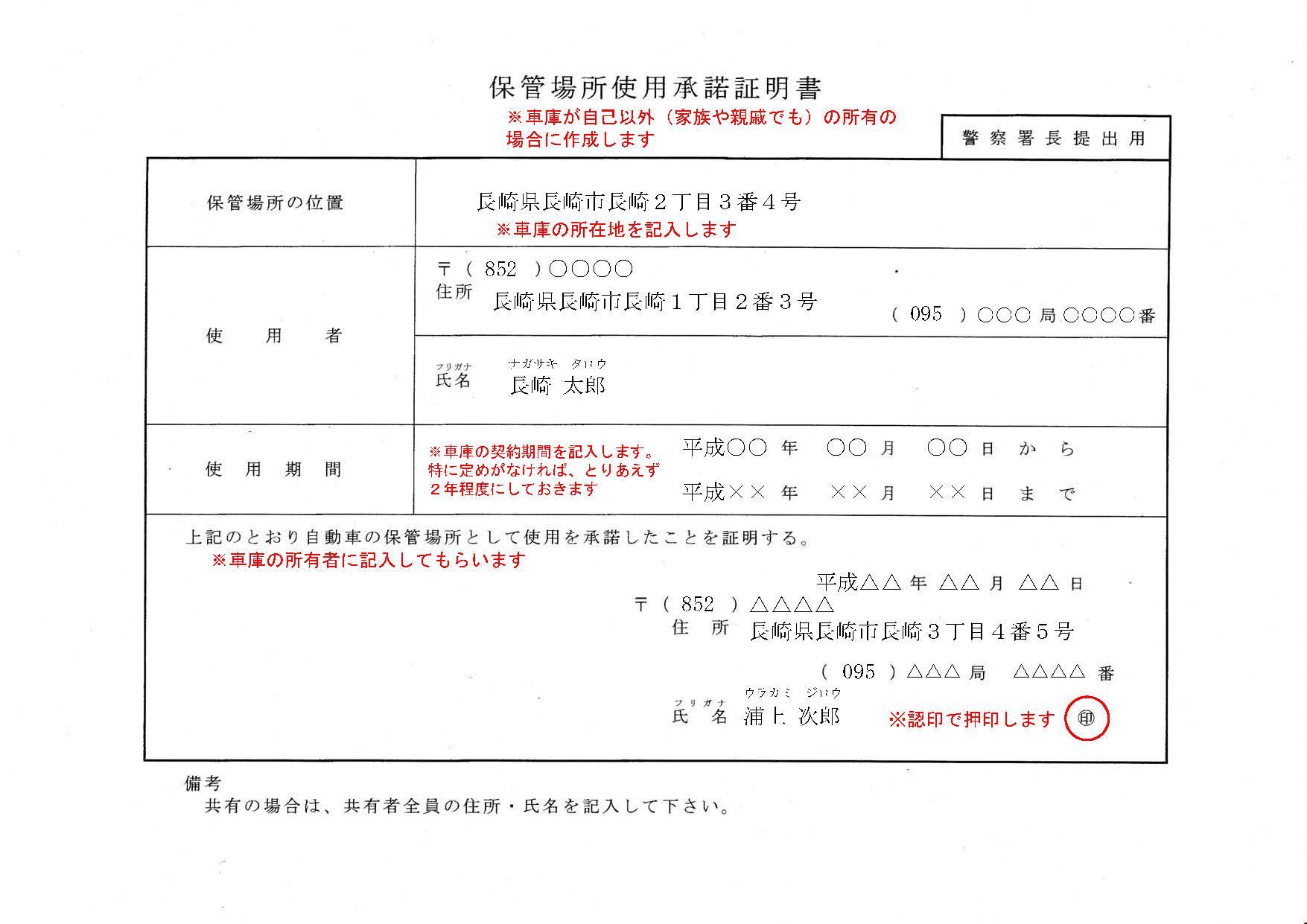 長崎の承諾書(保管場所使用承諾証明書)の記入例