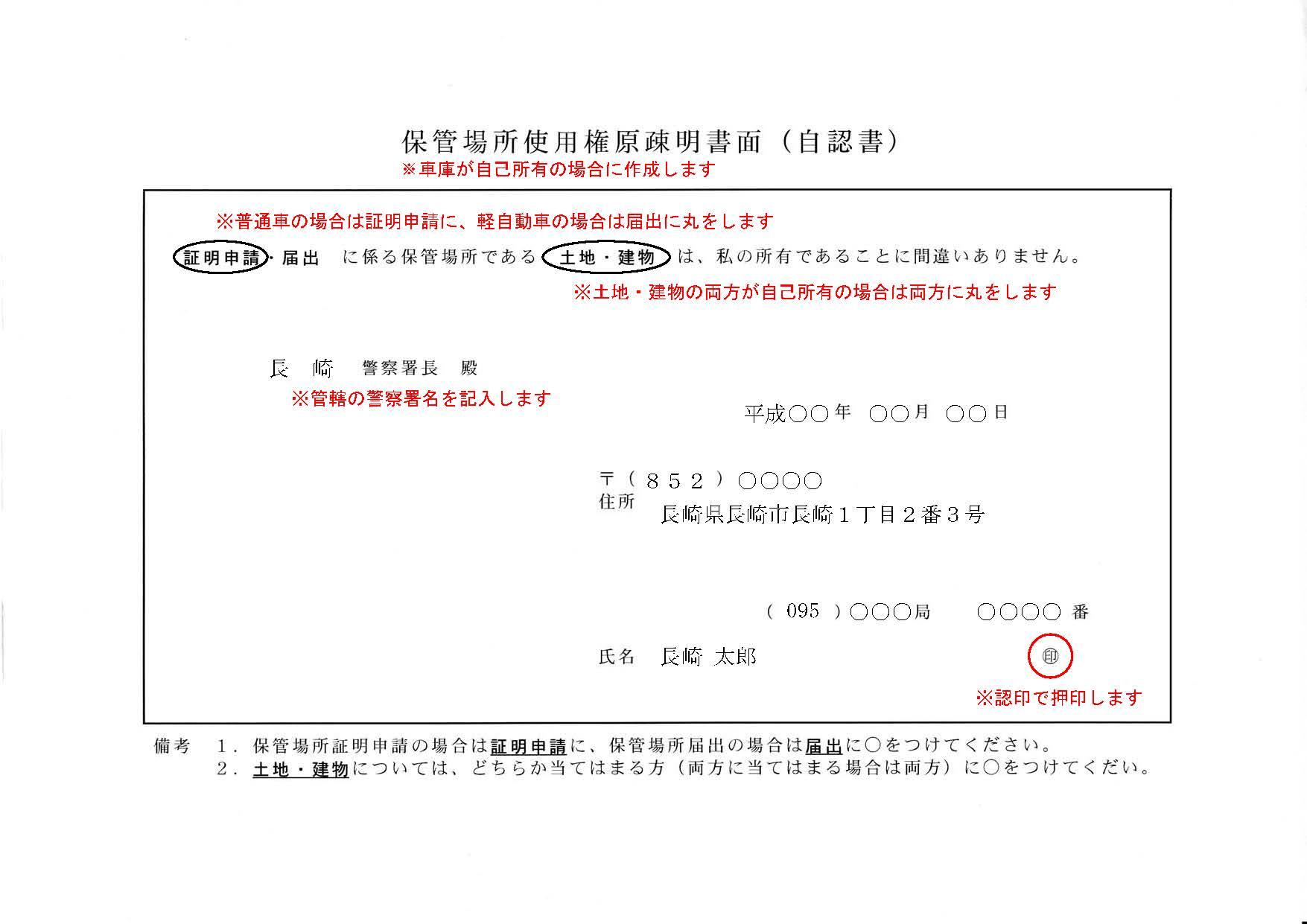 長崎の自認書(保管場所使用権限疎明書面)の記入例